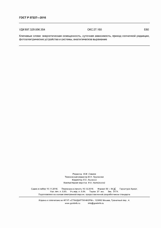 ГОСТ Р 57227-2016. Страница 8