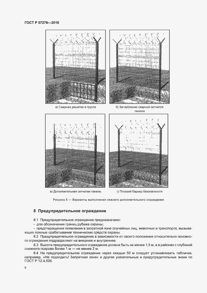 ГОСТ Р 57278-2016. Страница 11