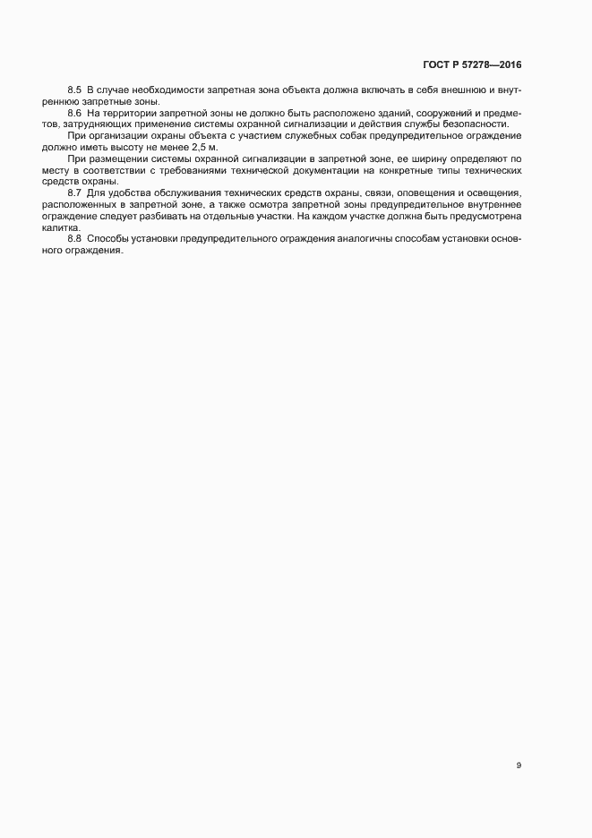 ГОСТ Р 57278-2016. Страница 12