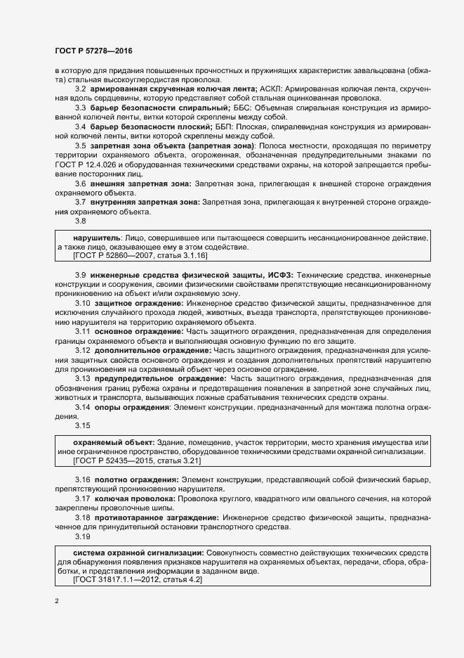 ГОСТ Р 57278-2016. Страница 5