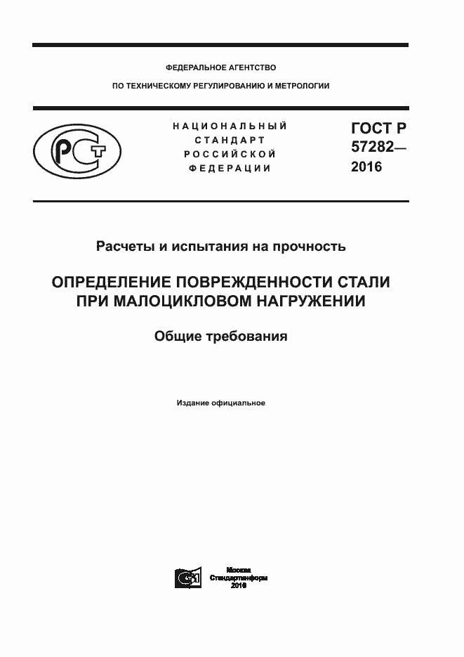 ГОСТ Р 57282-2016. Страница 1