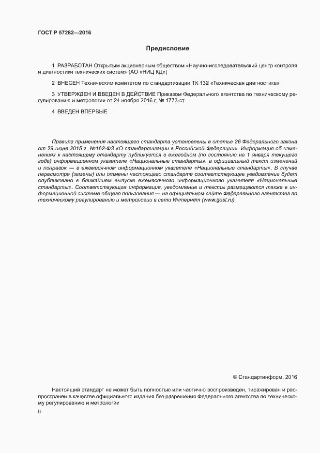 ГОСТ Р 57282-2016. Страница 2