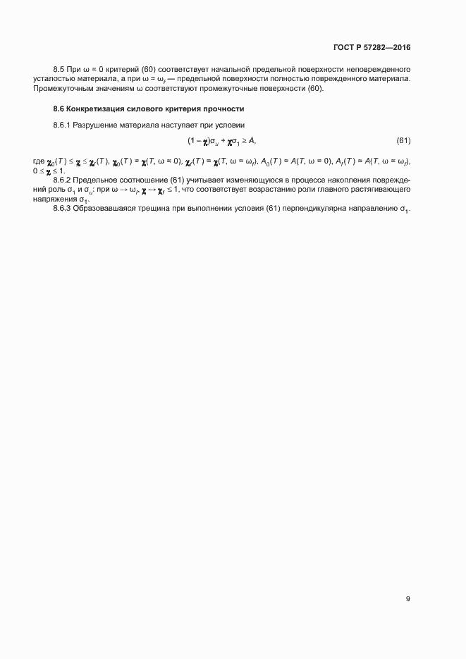 ГОСТ Р 57282-2016. Страница 13