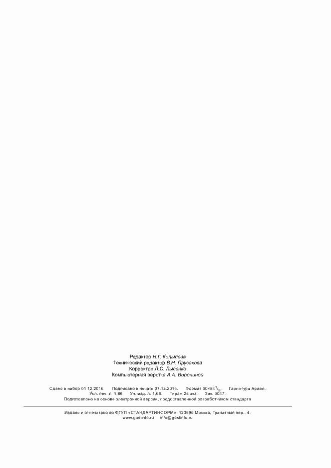 ГОСТ Р 57282-2016. Страница 15