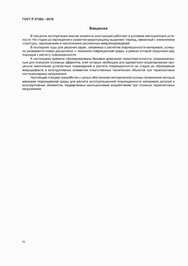 ГОСТ Р 57282-2016. Страница 4