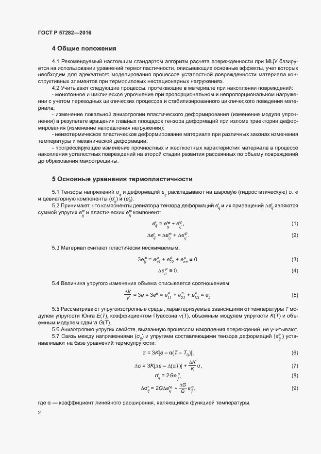 ГОСТ Р 57282-2016. Страница 6