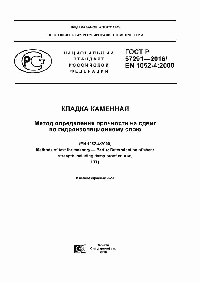 ГОСТ Р 57291-2016. Страница 1