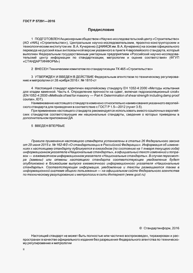 ГОСТ Р 57291-2016. Страница 2