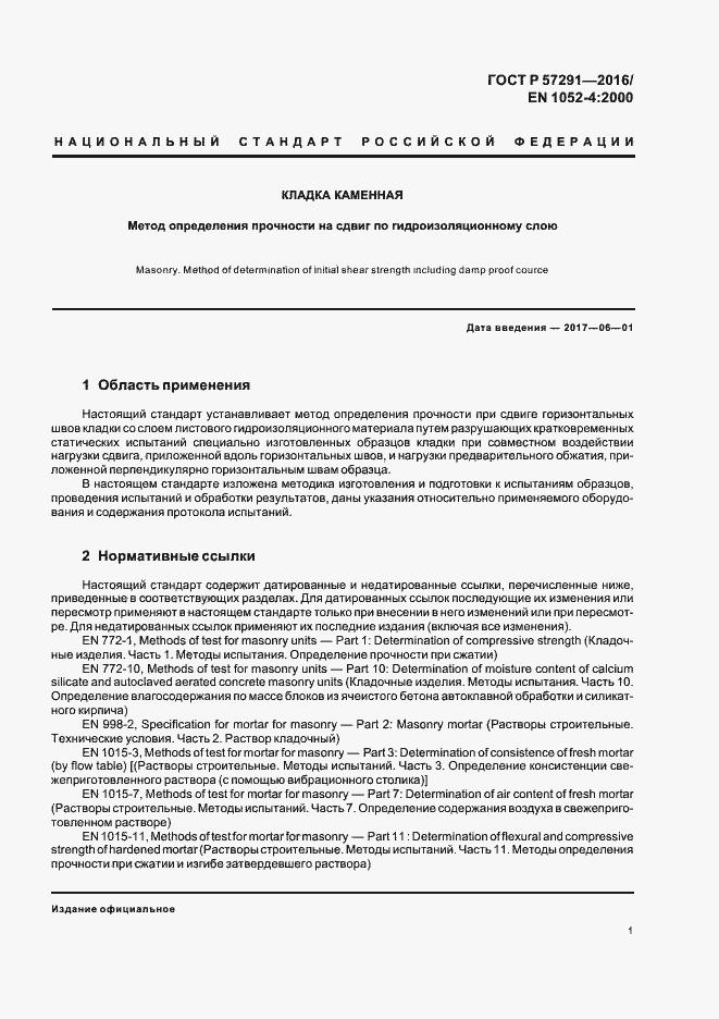 ГОСТ Р 57291-2016. Страница 4