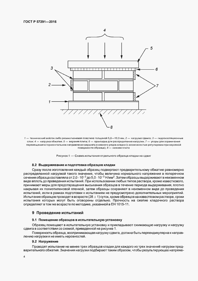 ГОСТ Р 57291-2016. Страница 7
