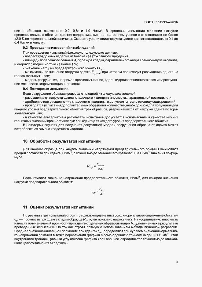 ГОСТ Р 57291-2016. Страница 8