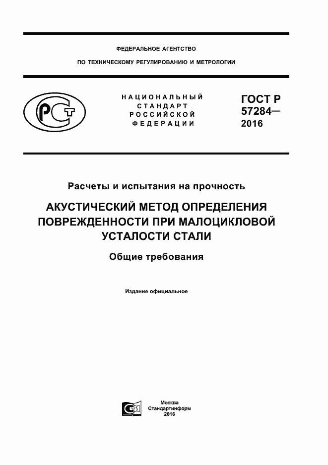 ГОСТ Р 57284-2016. Страница 1