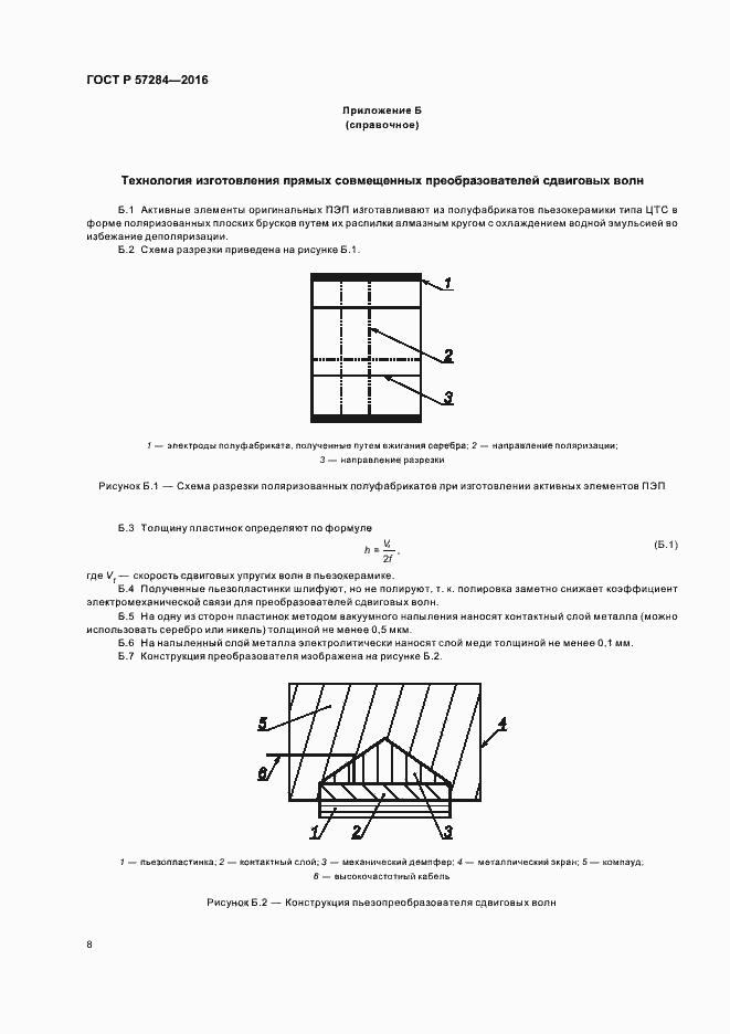 ГОСТ Р 57284-2016. Страница 12