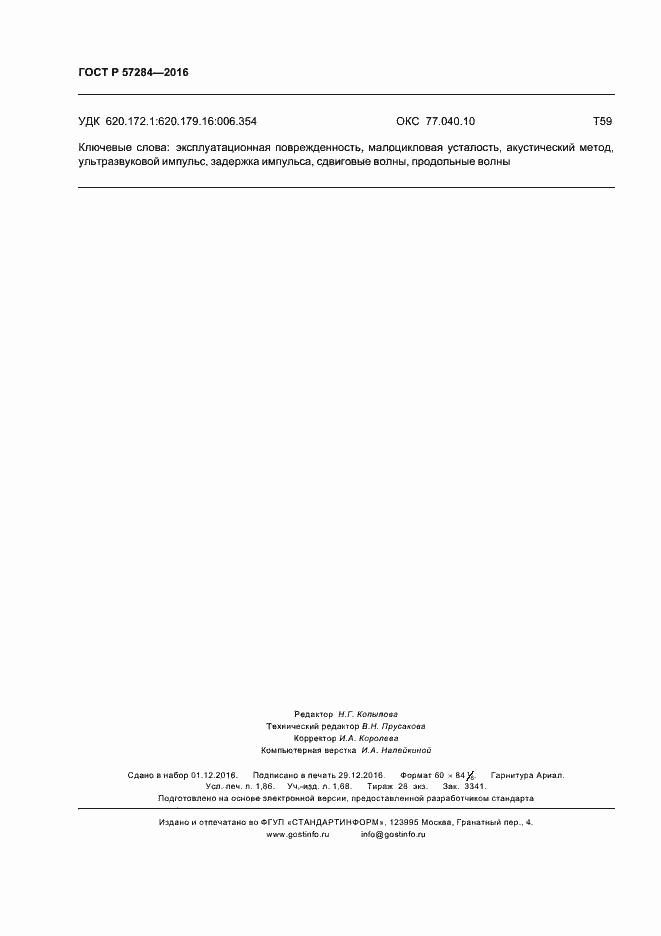 ГОСТ Р 57284-2016. Страница 16