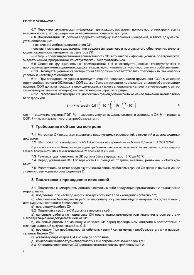 ГОСТ Р 57284-2016. Страница 8