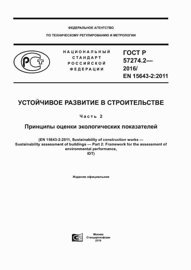 ГОСТ Р 57274.2-2016. Страница 1