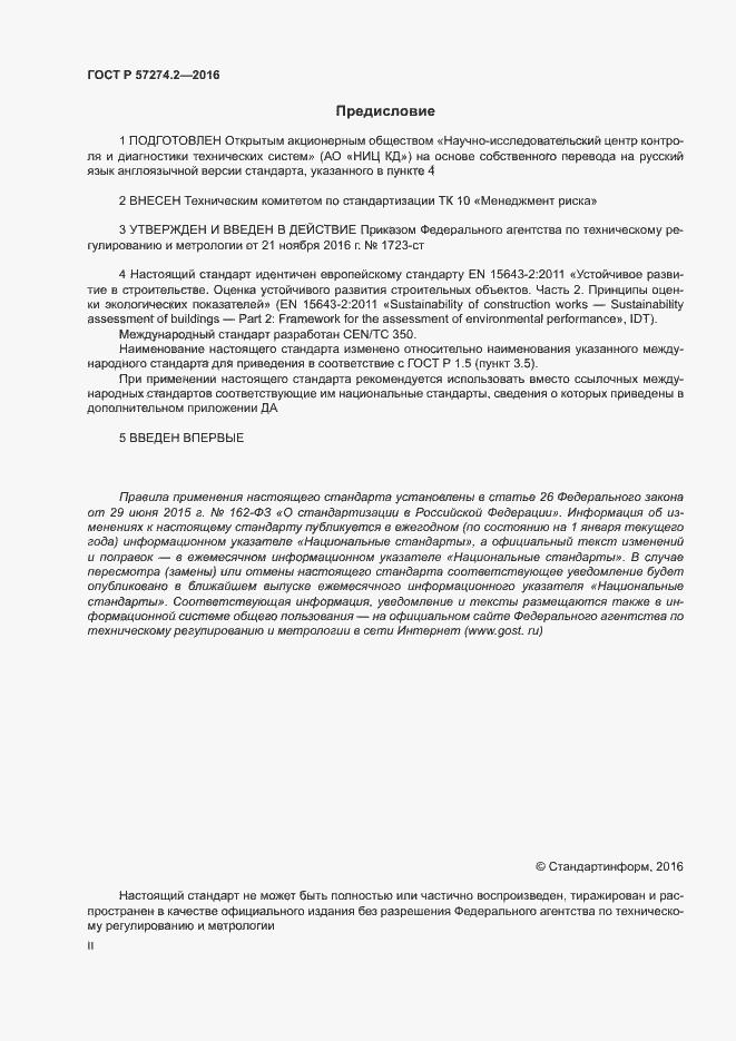 ГОСТ Р 57274.2-2016. Страница 2