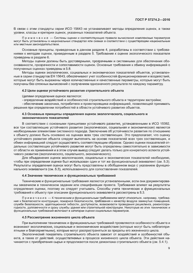 ГОСТ Р 57274.2-2016. Страница 14