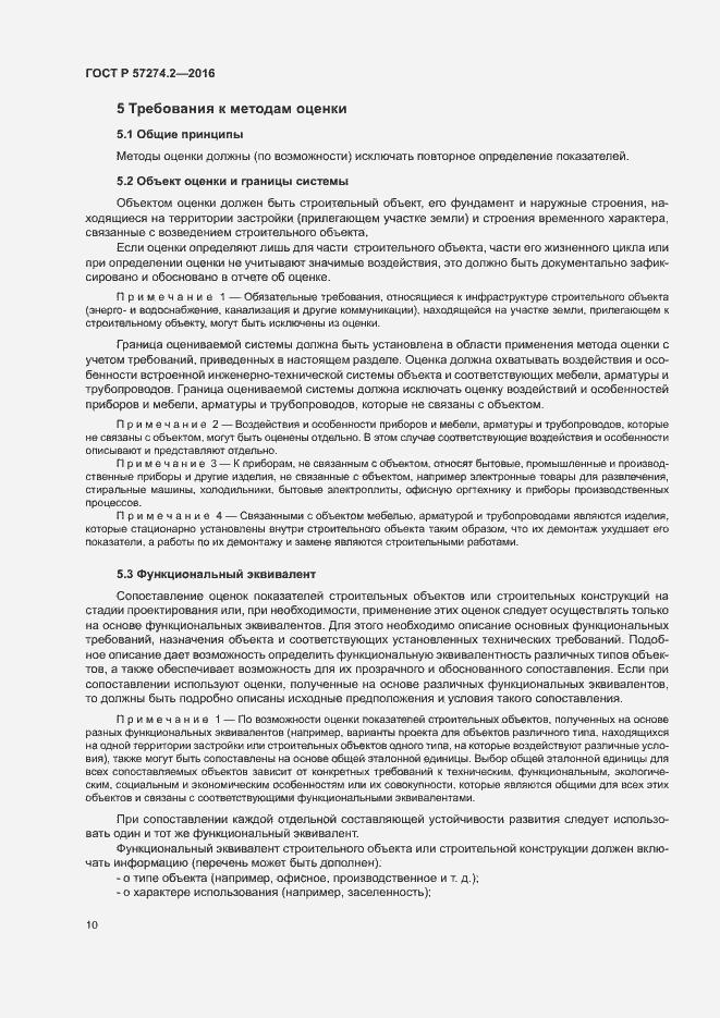 ГОСТ Р 57274.2-2016. Страница 15