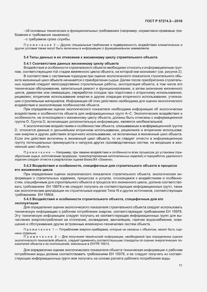 ГОСТ Р 57274.2-2016. Страница 16
