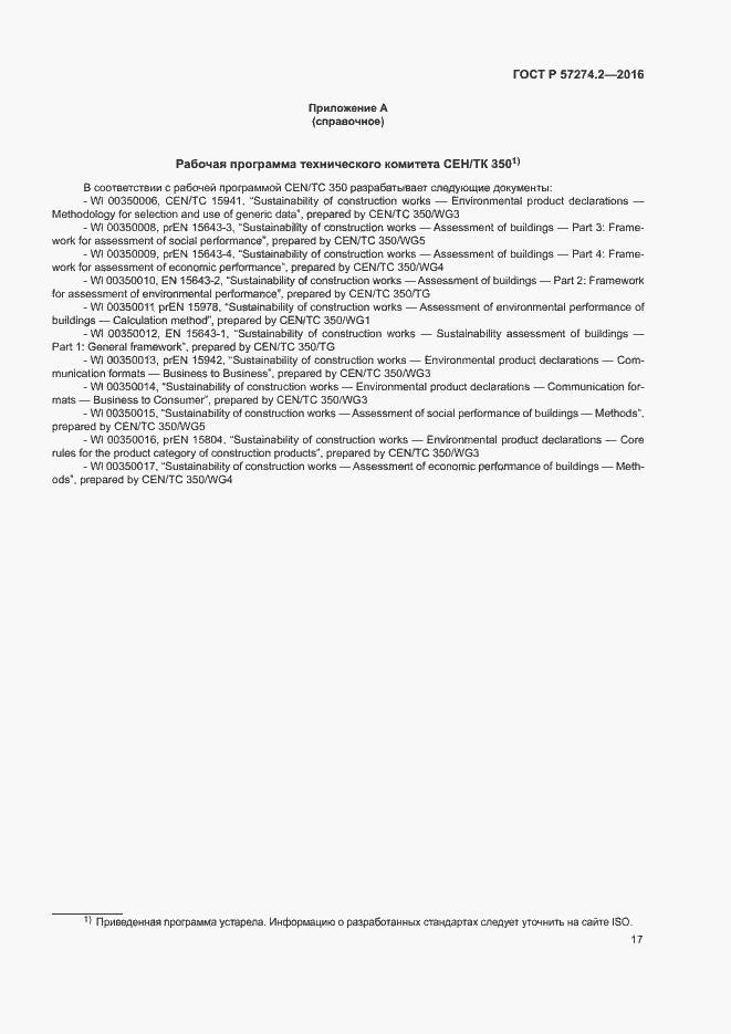 ГОСТ Р 57274.2-2016. Страница 22