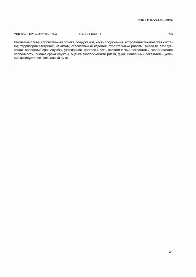 ГОСТ Р 57274.2-2016. Страница 26