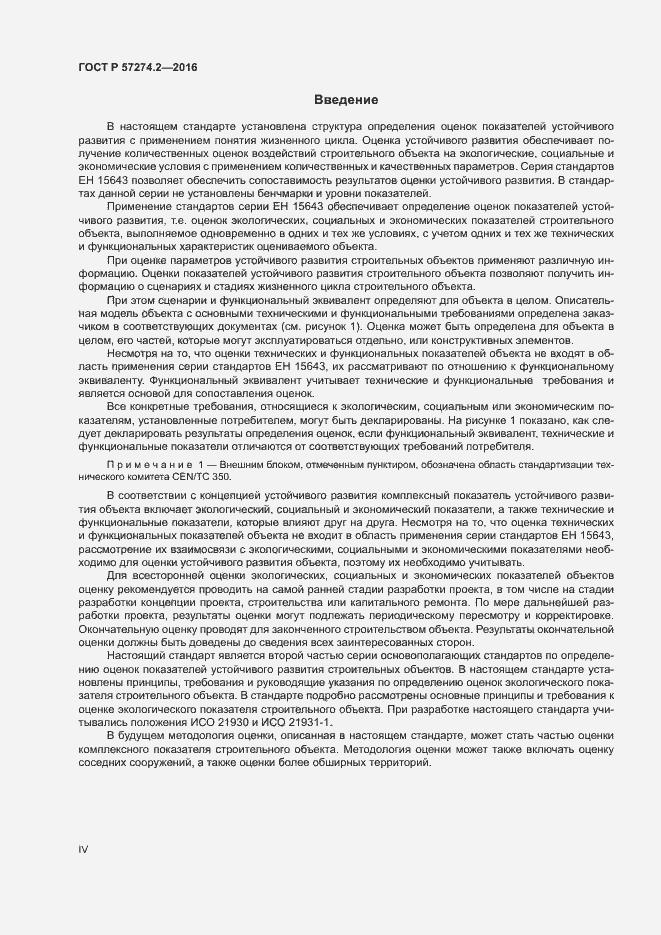 ГОСТ Р 57274.2-2016. Страница 4