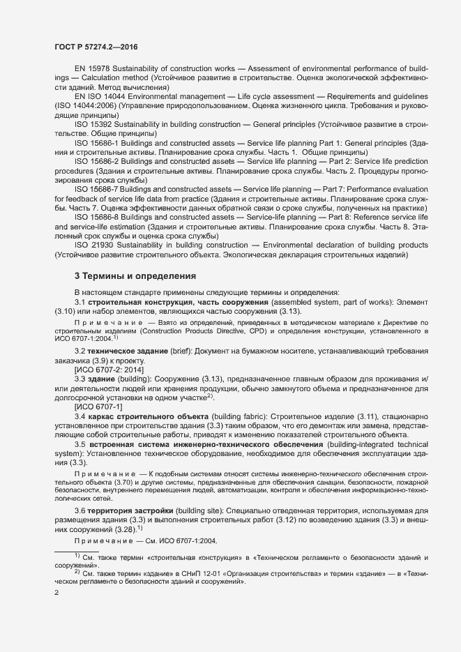 ГОСТ Р 57274.2-2016. Страница 7