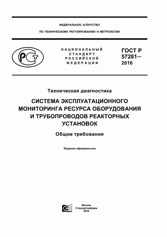 ГОСТ Р 57281-2016. Страница 1
