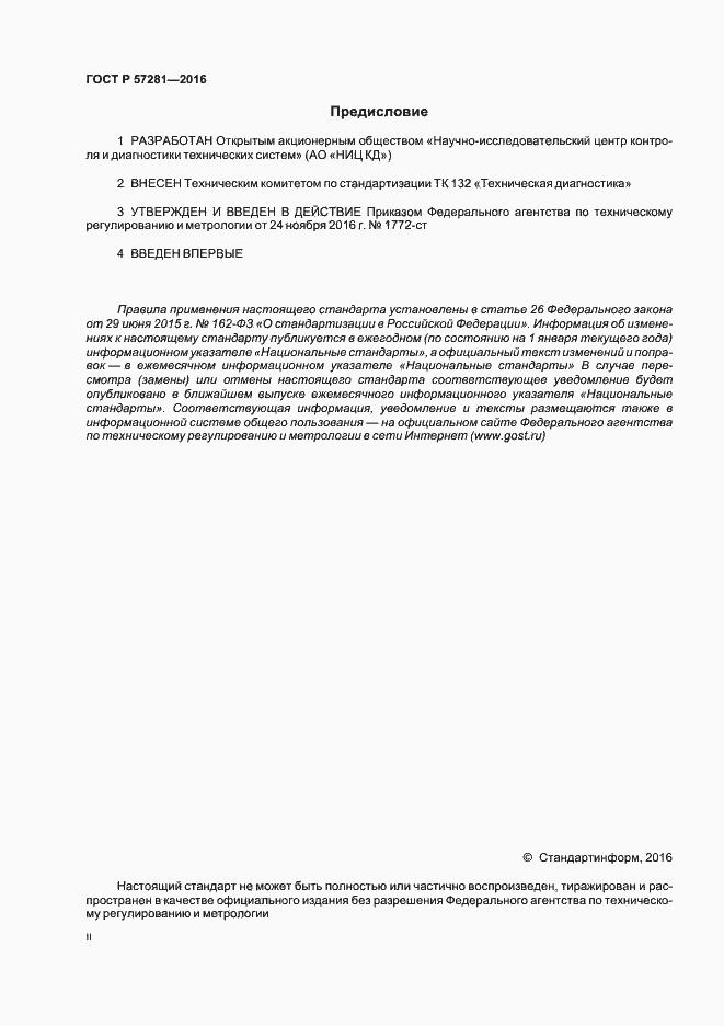 ГОСТ Р 57281-2016. Страница 2