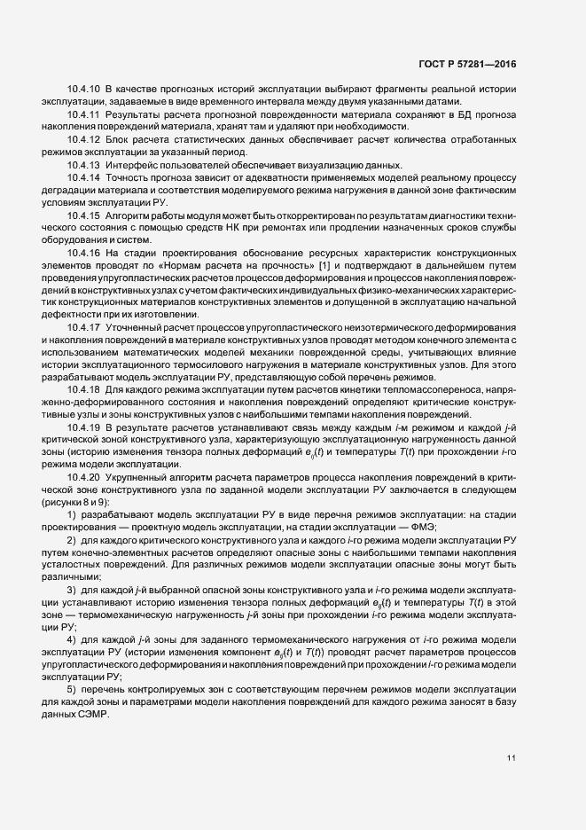 ГОСТ Р 57281-2016. Страница 15