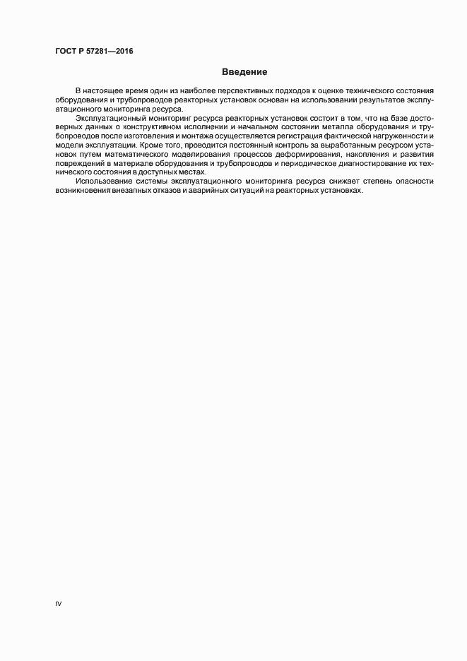 ГОСТ Р 57281-2016. Страница 4