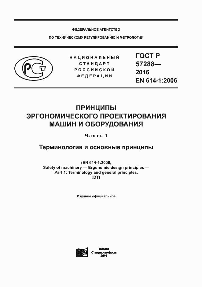 ГОСТ Р 57288-2016. Страница 1