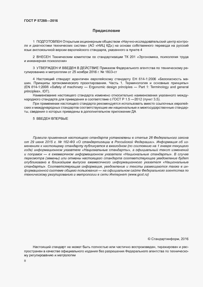 ГОСТ Р 57288-2016. Страница 2