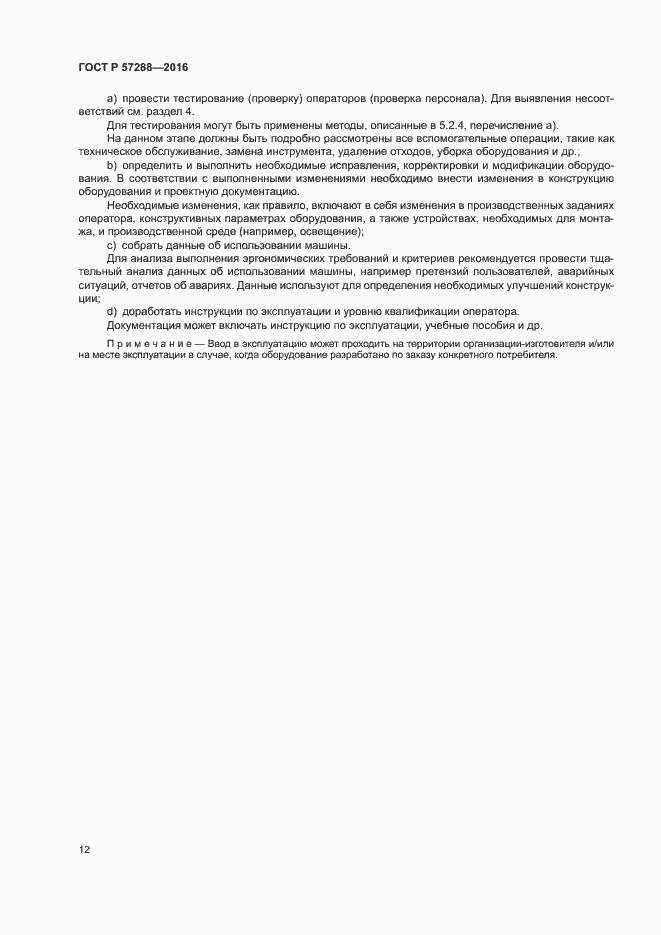 ГОСТ Р 57288-2016. Страница 16