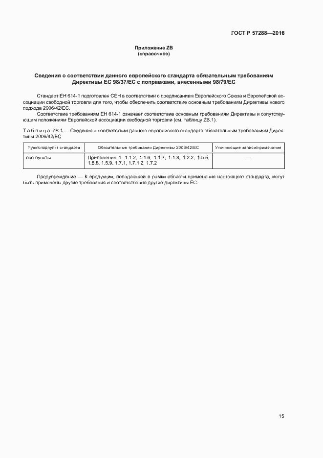 ГОСТ Р 57288-2016. Страница 19