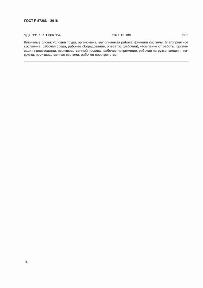 ГОСТ Р 57288-2016. Страница 22