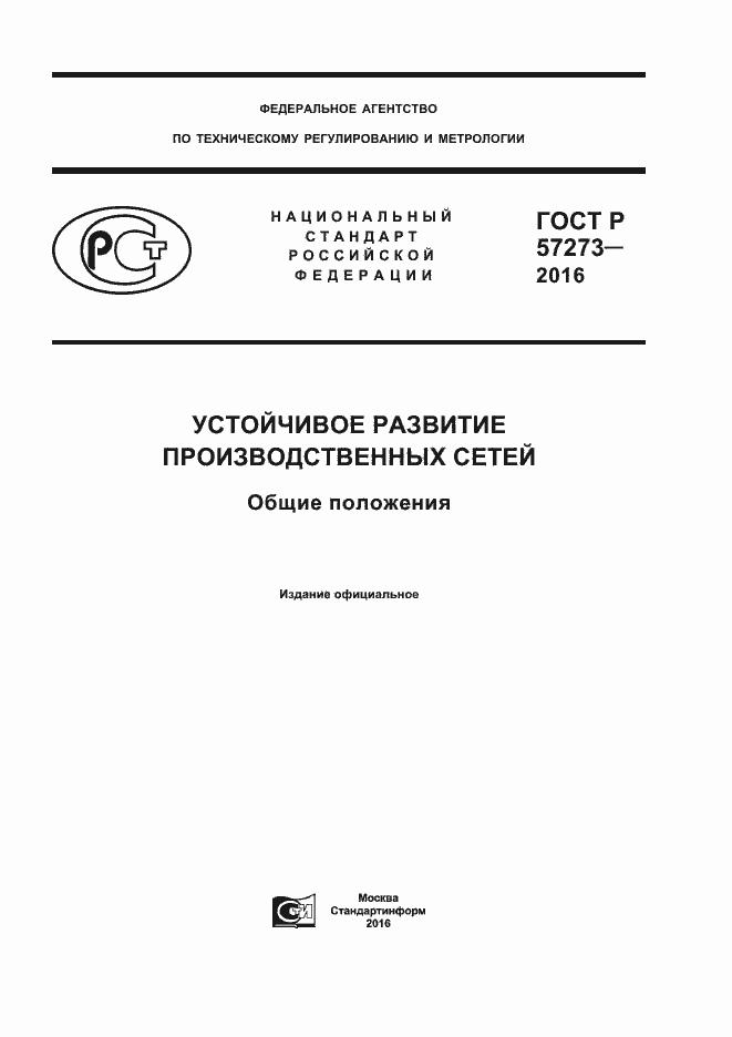 ГОСТ Р 57273-2016. Страница 1