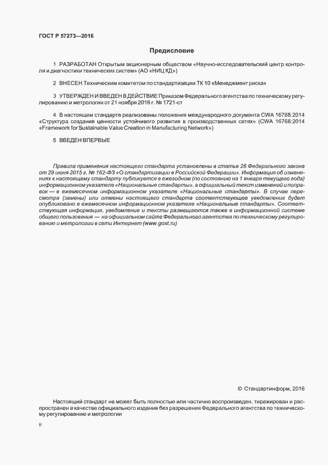 ГОСТ Р 57273-2016. Страница 2