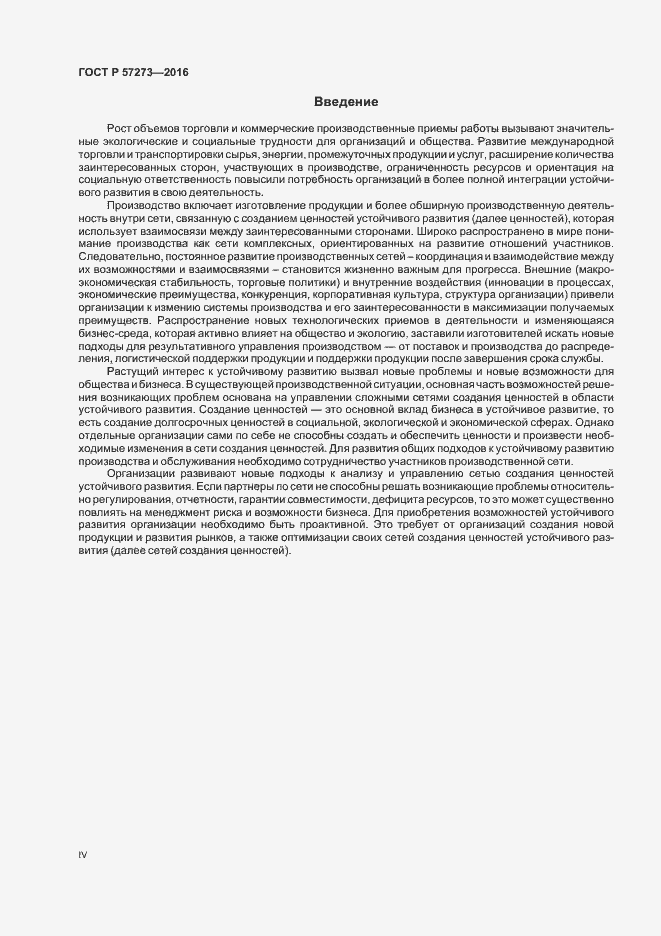 ГОСТ Р 57273-2016. Страница 4