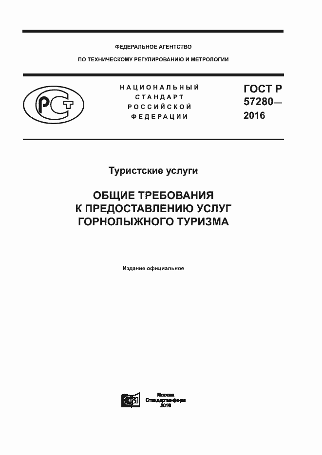 ГОСТ Р 57280-2016. Страница 1