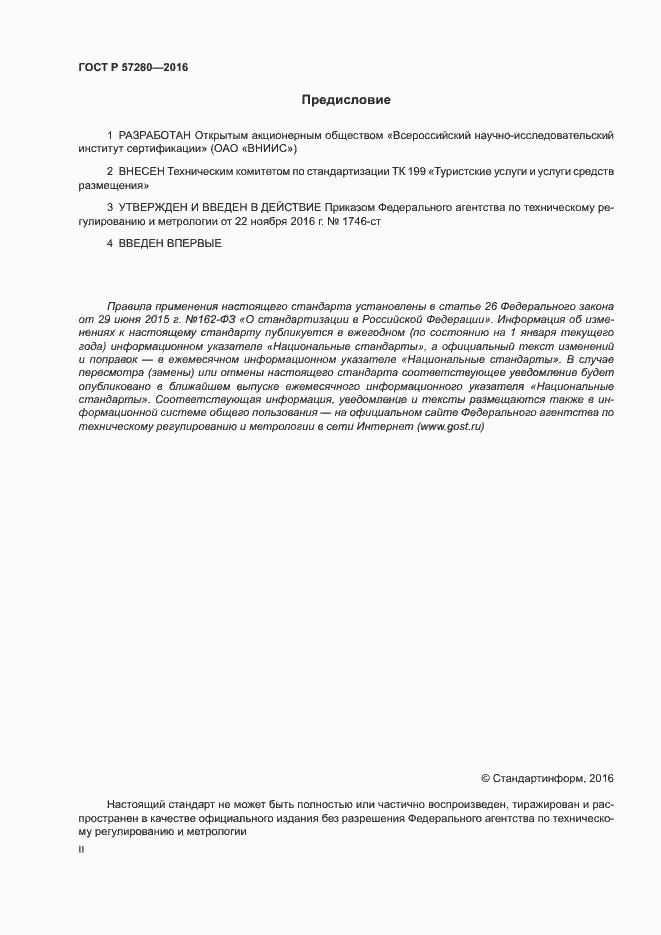 ГОСТ Р 57280-2016. Страница 2