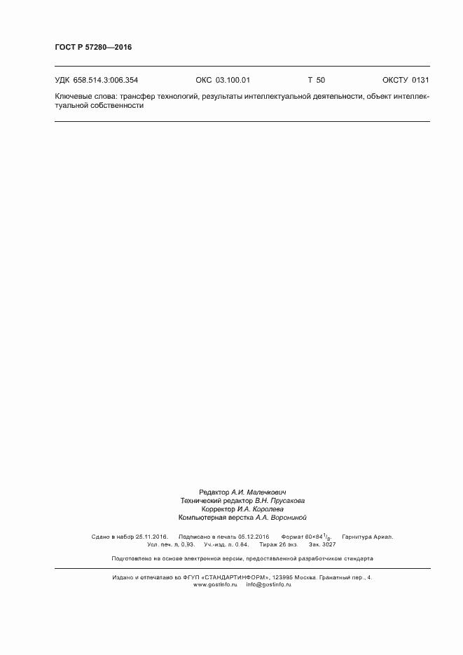 ГОСТ Р 57280-2016. Страница 7