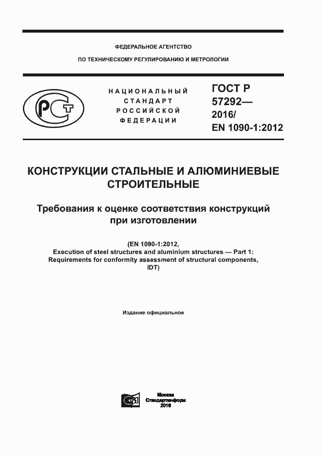 ГОСТ Р 57292-2016. Страница 1
