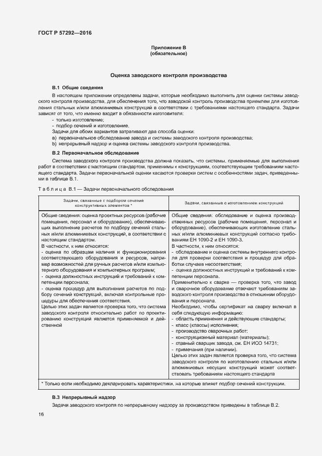 ГОСТ Р 57292-2016. Страница 19