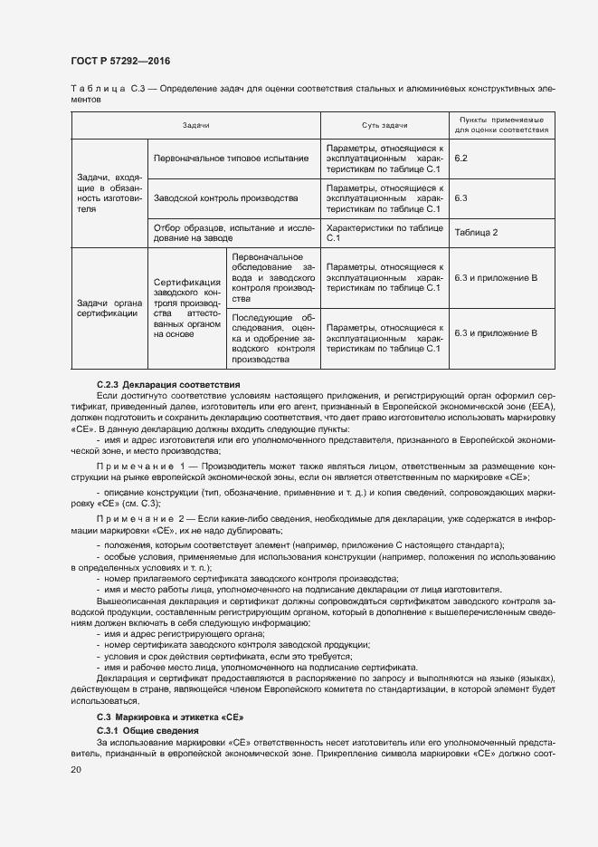 ГОСТ Р 57292-2016. Страница 23