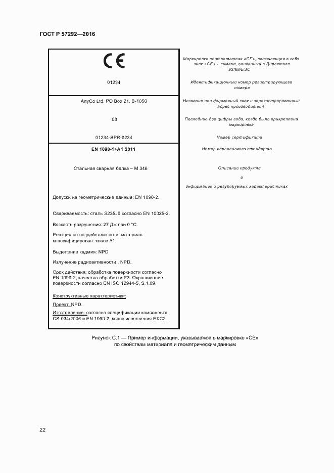ГОСТ Р 57292-2016. Страница 25