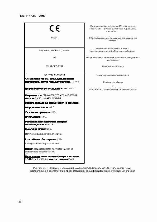 ГОСТ Р 57292-2016. Страница 29