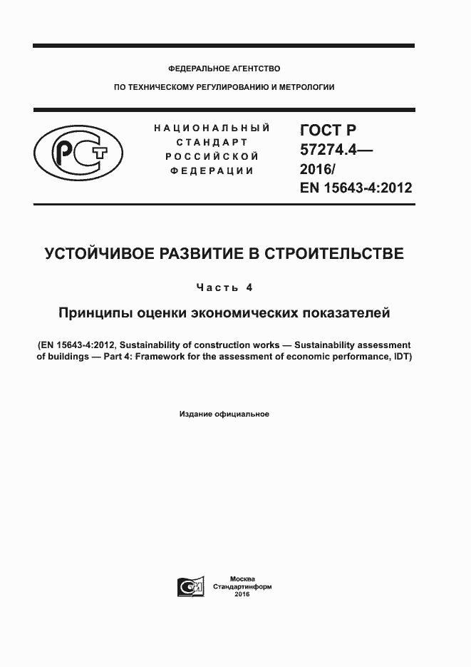 ГОСТ Р 57274.4-2016. Страница 1