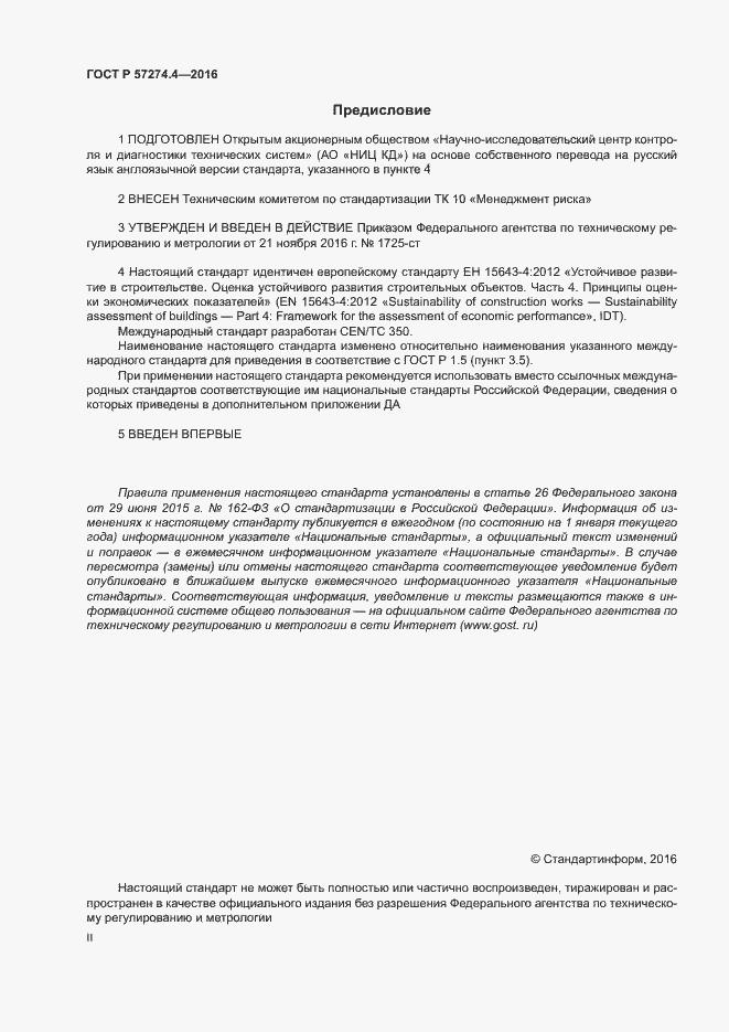 ГОСТ Р 57274.4-2016. Страница 2